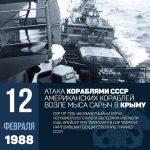 «Беззаветный» на страже границ Крыма