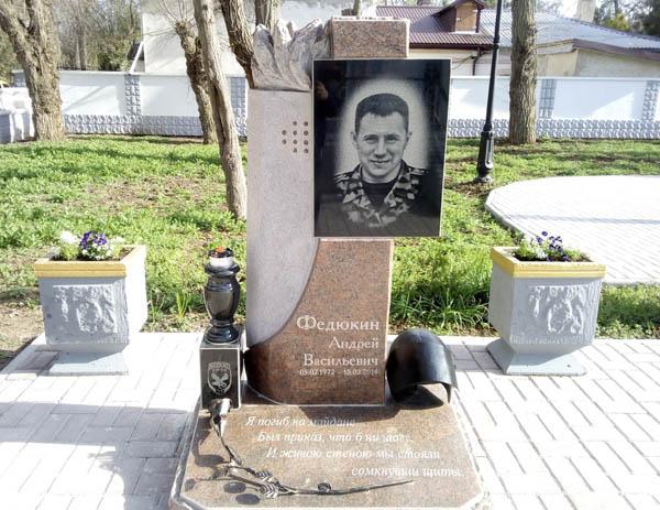 Федюкин-памятник