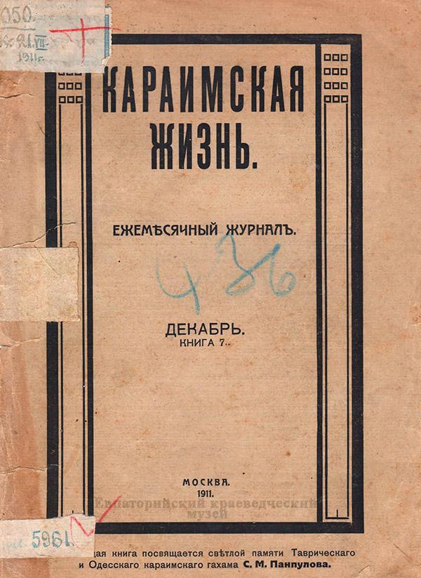 помпуло-Журнал