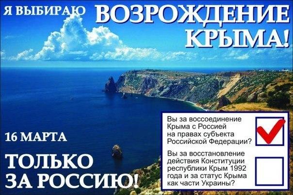 16 марта-2014-я-выбираю-россию
