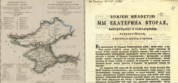 1783-манифесту-Екатерина-II