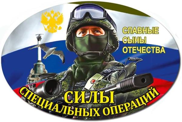 27 февраля 2014- силы спец операций