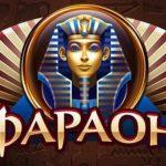 Фараон 777, как разработать систему ставок