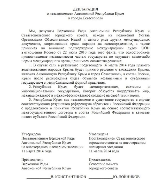 Декларация независимости крыма