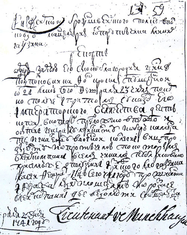 Рапорт ротного командира Мюнхгаузена в полковую канцелярию-26.02.1741