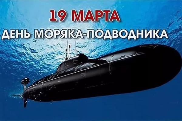 наши подводники