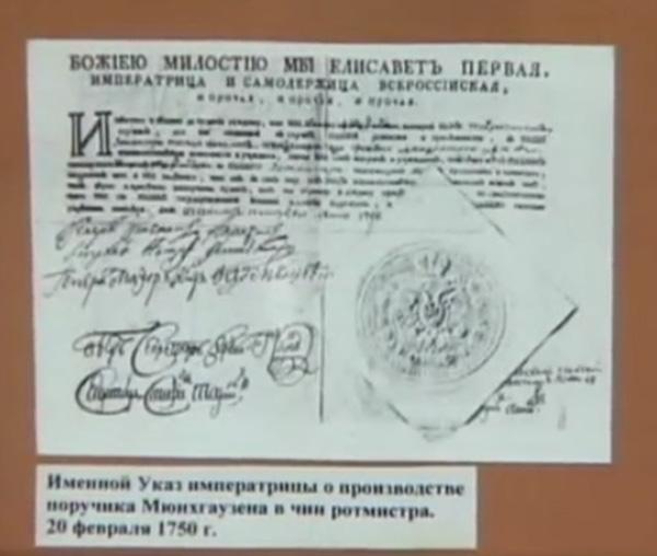 указ императрицы о производстве Мюнхаузена в ротмистры