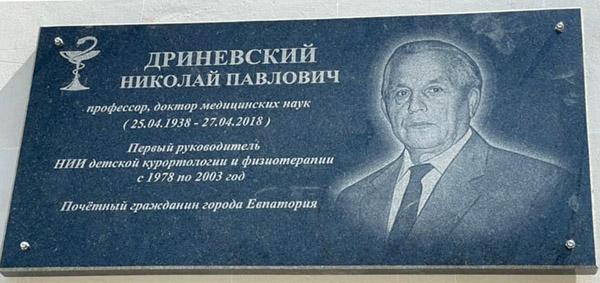 Дриневский( 1938-2018) - рук детской курортологии