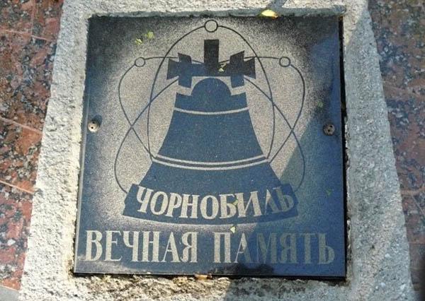 Чернобылю в Евпатории