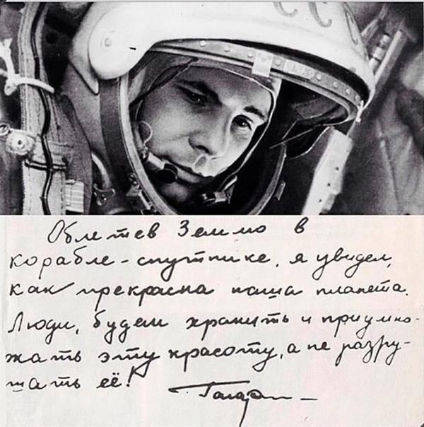 Юрий Гагарин-12 апреля
