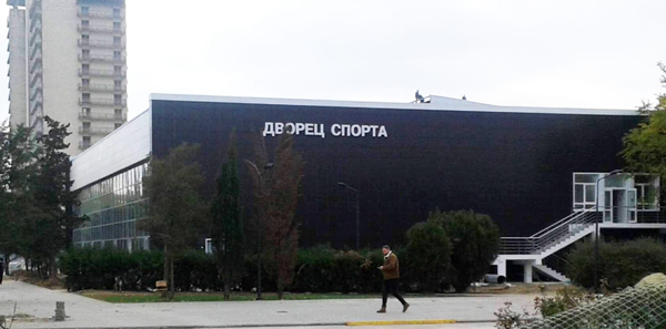 дворец спорта в евпатории
