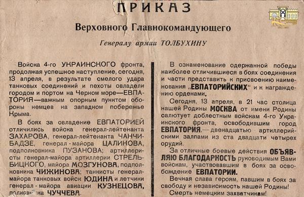13 апреля 1944- освобождение евп