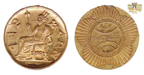 Золотая медаль лауреата международного фестиваля в г.София. 1968