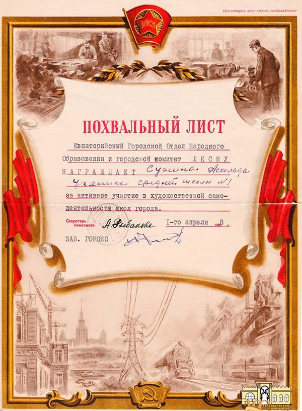 Похвальный лист ученика средней школы №1 Сухина А.А.