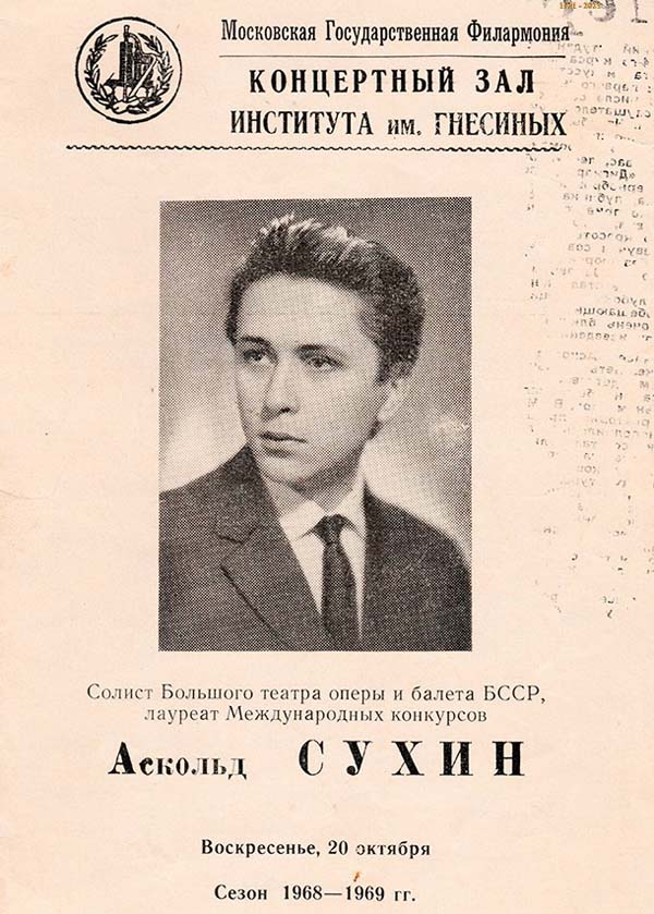 Программа концерта Сухина 1968-69