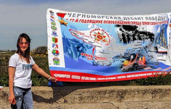 Черноморский десант победы-2021