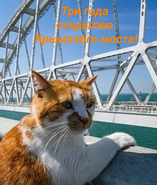 три года крым-мосту