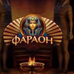 Казино Фараон — виртуальный мир азарта без регистрации