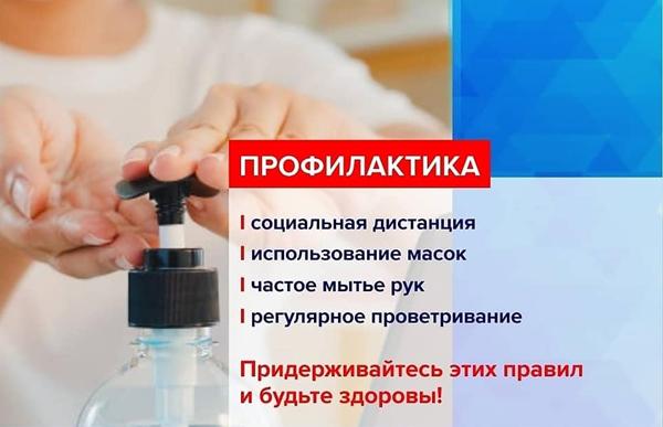 вирус-проф