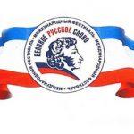 XIV Международный фестиваль «Великое русское слово» в Крыму