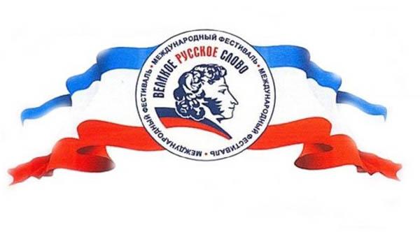 фест-великое русское слово