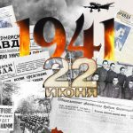 Кто напал на СССР в июне 1941 года?