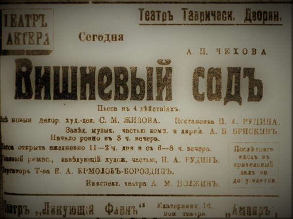 Вишнёвый сад 1919 г