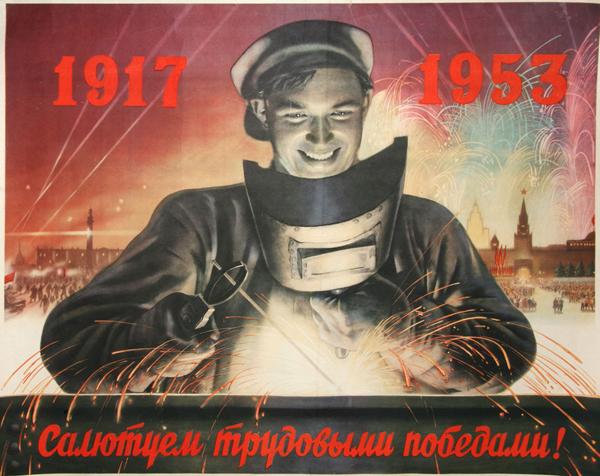 Салютуем трудовыми победами_1953