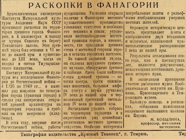 статьей М.М. Кобылиной -Раскопки в Фанагории-в 1947