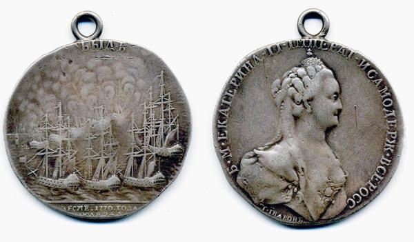 """Медаль """"В память сожжения при Чесме турецкого флота"""". 1770 г."""