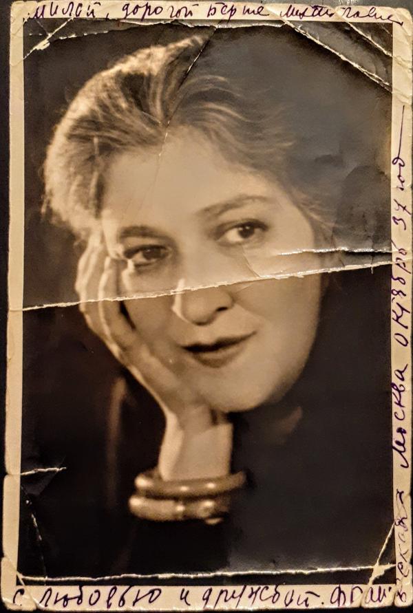 1937-раневская