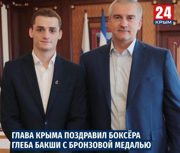 Аксёнов поздравил Бакши