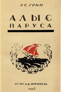 алые паруса-1923