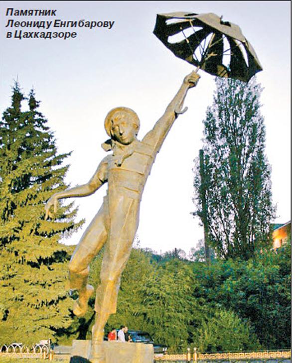 памятник енгибарову в армении