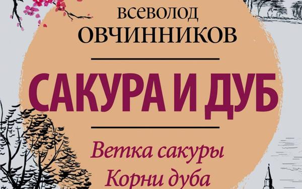 сакура-и-дуб-овчинников