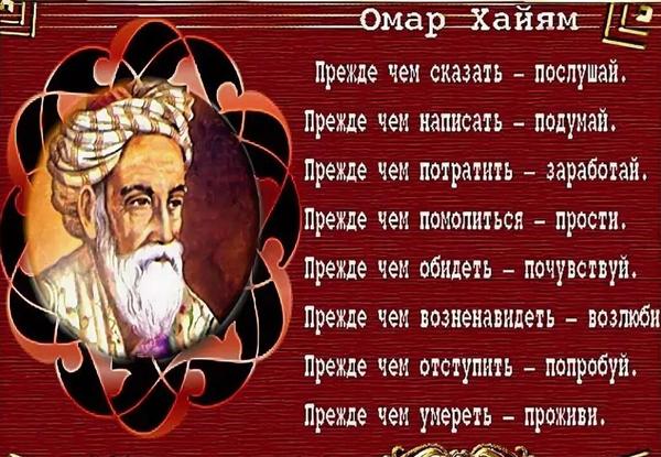 омар-хайям