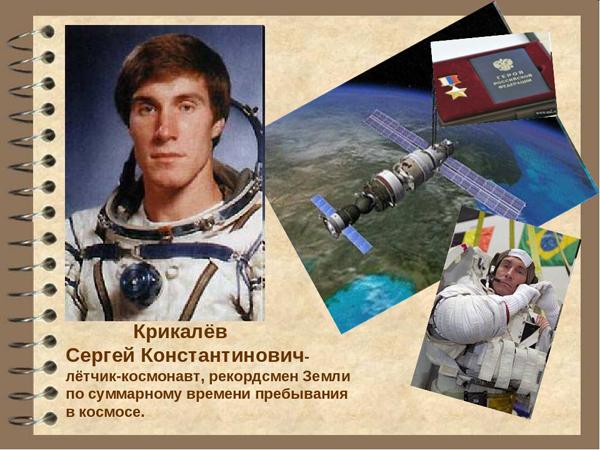 Летчик Сергей Крикалев
