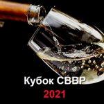 Семь вин «Массандры» в списке лучших вин России