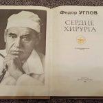 Правила долголетия хирурга Фёдора Углова