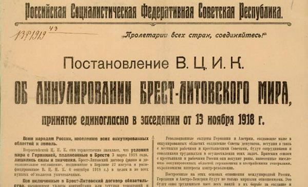 13 ноября 1918 года Постановление ВЦИК об аннулировании Брестского мира.