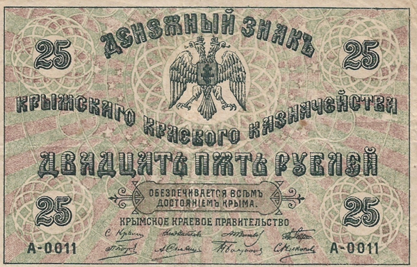 1918-Банкноты Крымского краевого правитель-25 р