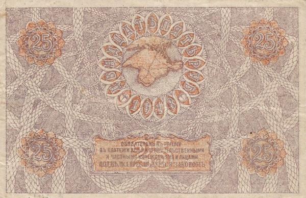 1918-Банкноты Крымского краевого правитель