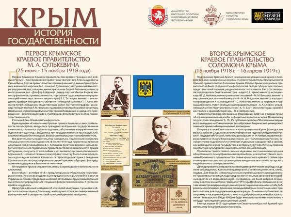 1918-_Sulkevich_Solomon_Kryim