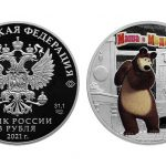 Новая монета ЦБ РФ «Маша и Медведь»